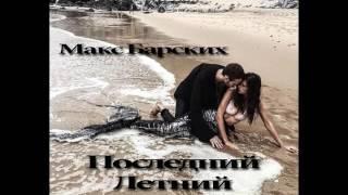 Макс Барских - Последний Летний День (SHUMSKIY remix)