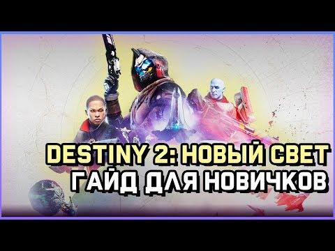 О чем Destiny 2: New Light (Новый Свет) - Гайд для новичков! (Обзор)
