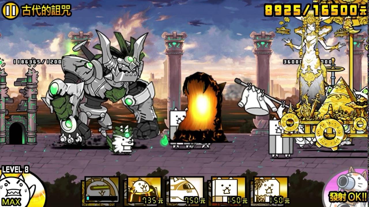 貓咪大戰爭 真傳奇關卡1 真傳說的開始 - 古代的詛咒 時空神+駭客貓x2+冰刀二人組三階 - YouTube
