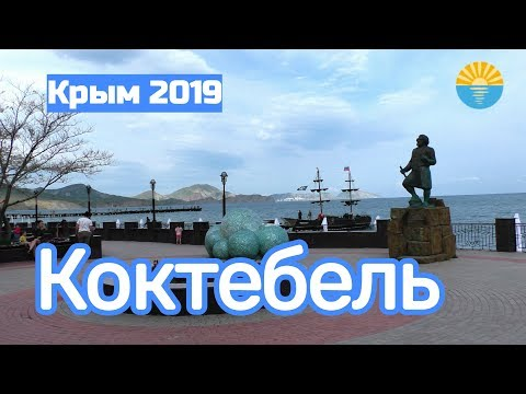 Крым 2019. Коктебель. Море, пляж, набережная, цены. Гора Клементьева