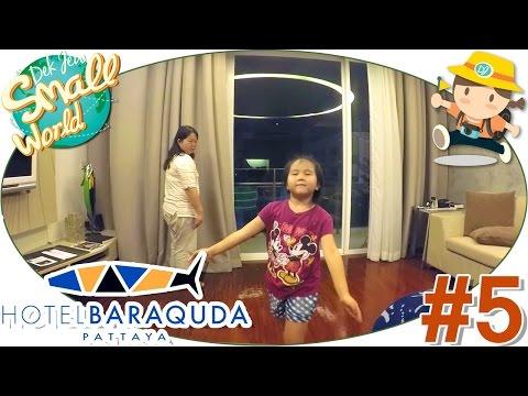 เด็กจิ๋วเล่นเกมส์ปิดตาคลำหาคน (บาราคูด้า#5)