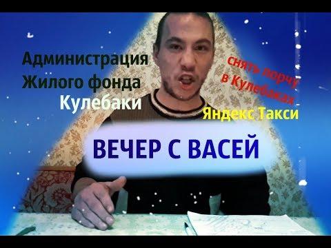 Яндекс Такси. Снять порчу. Администрация Кулебаки