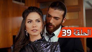الطائر المبكرالحلقة 39 Erkenci Kuş