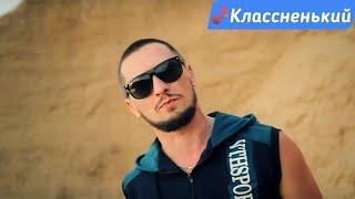 Свой - Дымно [Новые Клипы 2015]