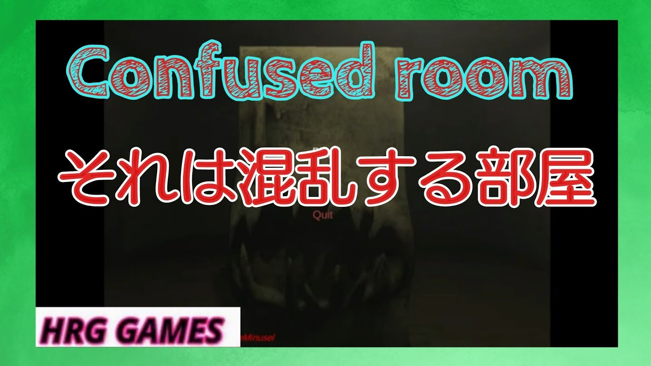 【 混乱する部屋 】Confused room
