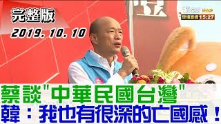 2019.10.10 【#新聞大白話 】 蔡談