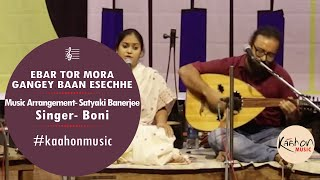 #KaahonMusic- Concert for Bhangar | Ebar Tor Mora Gangey Baan Esechhe | Boni