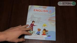 Робочий зошит к учебнику Английский язык 2 класс Оксна Карпюк