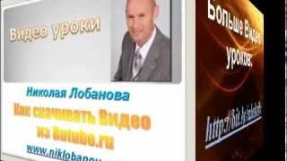 Как скачать видео из Rutube.ru