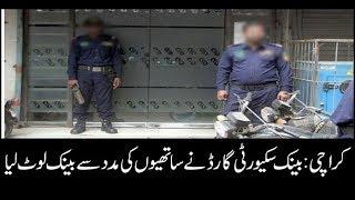 Security guard loots bank in Karachi
