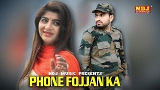 Phone Fojjan Ka | Sonika Singh | Sanjay Verma | Tarun Panchal | New Haryanvi Song 2018 | NDJ Music
