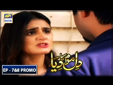 Dil Mom Ka Diya Episode 7 & 8 (Promo) - ARY Digital Drama thumbnail