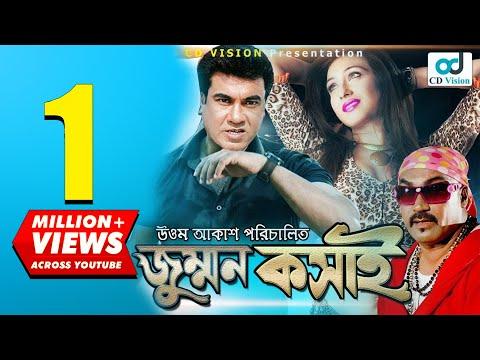 Jummon Kosai (Don't Say Butcher) | Manna | Rituparna | Rajib | Bangla Movie 2017 | CD Vision