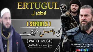 Ertugul (Serials) ki Asil Haqeeqat by Shaykh Irshad Ah tantray Al Madni | Islam way of success | HD