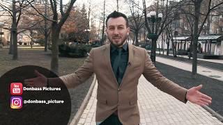 """Проект """"Люди в городе"""". Донбасс в лицах. Интервью, обзоры, юмор и даже экшн."""