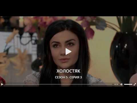 Тнт холостяк 5 сезон 3 серия