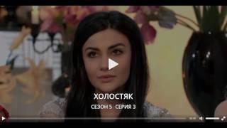 Холостяк 5 сезон 3 серия
