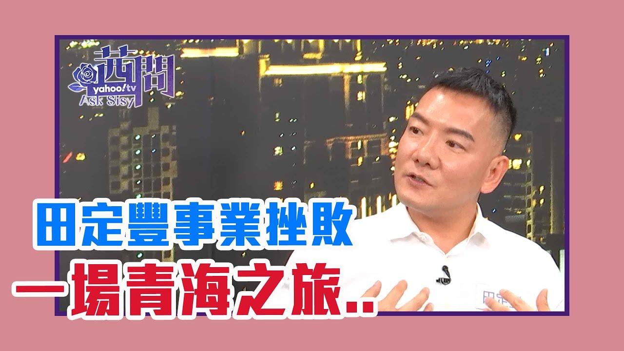 田定豐事業挫敗 青海之旅成改變起點?【Yahoo TV #茜問】