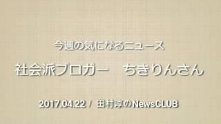 ロンドンブーツ1号2号 田村淳のNewsCLUB http://www.joqr.co.jp/newsclu...