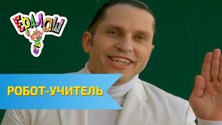 Ералаш Робот-учитель (Выпуск №229)