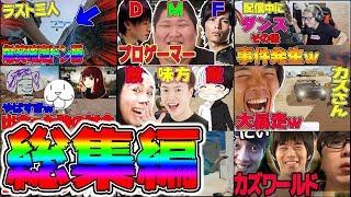 【PUBG】爆笑確定の2019年PUBG編集動画総集編!【つっちー】