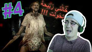 Video Resident Evil (Part4) 😰 خالتي ربيحة زعفت كي معجبنيش عشاها download MP3, 3GP, MP4, WEBM, AVI, FLV Februari 2018