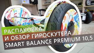 распаковка и обзор гироскутера Smart Balance Premium 10,5 дюймов