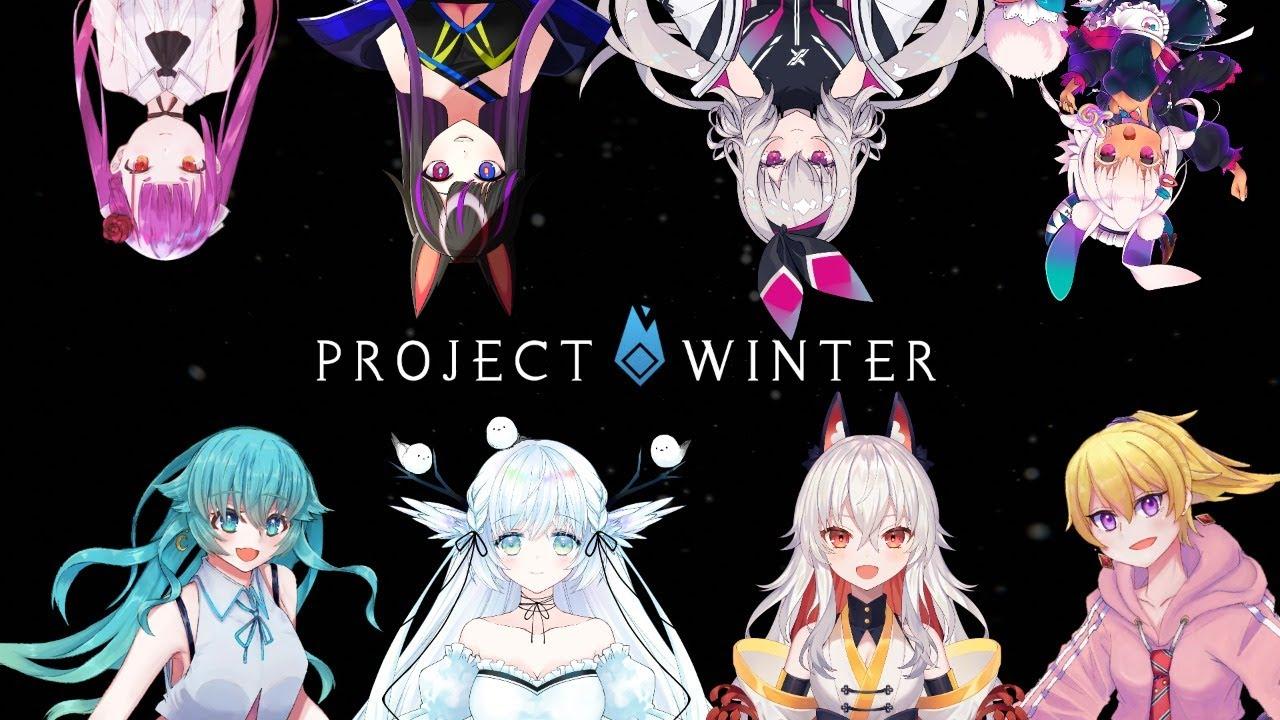 【Project Winter】雪山人狼コラボ配信!【天満ニア】