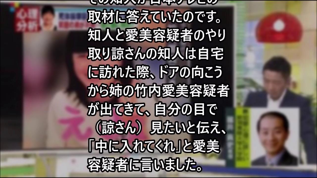 【近親相姦】千葉バラバラ殺人の姉弟は肉体関係だった!