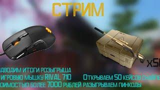 Подводим итоги розыгрыша на мышку RIVAL 710. открываем 50 кейсов снайпера и разыгрываем пин-коды!