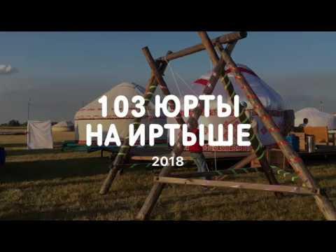 103 Yurts near Irtysh river. http://yurtalux.com