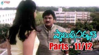 Family Circus Movie Parts 11/12 - Jagapathi Babu, Roja, Rajendraprasad