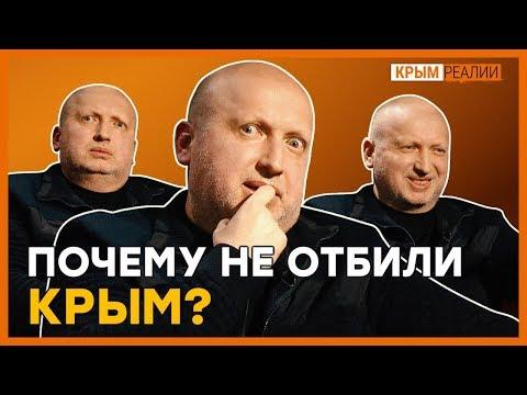 Как сорвался план России по захвату Украины? | Крым.Реалии ТВ