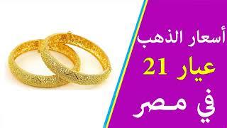 اسعار الذهب عيار 21 اليوم الخميس 13-12-2018 في محلات الصاغة في مصر