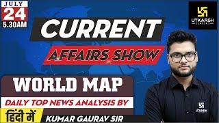 Daily Current Affairs #302   24 July 2020   GK Today in Hindi & English   By Kumar Gaurav Sir