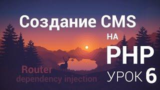 Создание CMS на php - 6 урок (Router ч. 2)