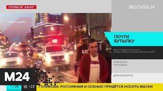 Адвокат Ефремова рассказал, сколько актер выпил перед ДТП - Москва 24