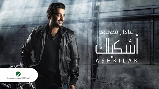 Adel Mahmoud ... Ashkilak - Lyrics 2019 | عادل محمود ... أشكيلك - بالكلمات