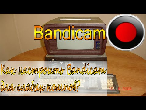 видео: Как настроить bandicam для записи игр на слабом пк?