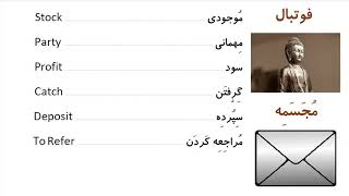 Learn to Speak Persian FAST: For Beginners - Lesson 10- At bank- Part 9