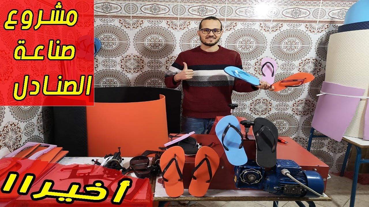 مشروع صناعة الصنادل بالمغرب