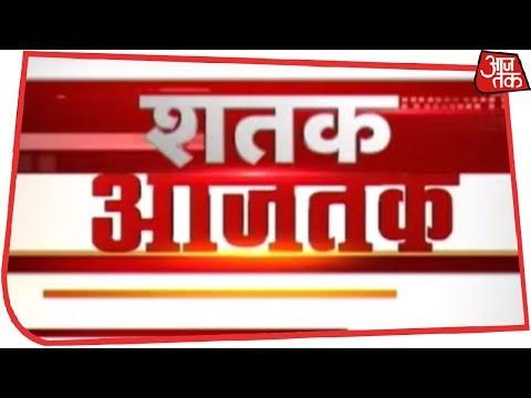 आज सुबह की ताजा खबरें   Shatak Aajtak   February 22, 2019