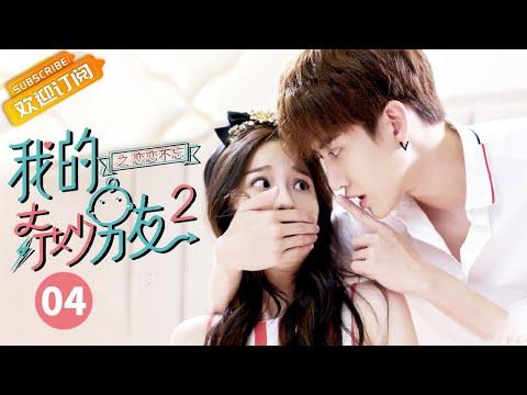 【ENG SUB】《我的奇妙男友2》第4集  My Amazing Boyfriend II EP4【芒果TV独播剧场】