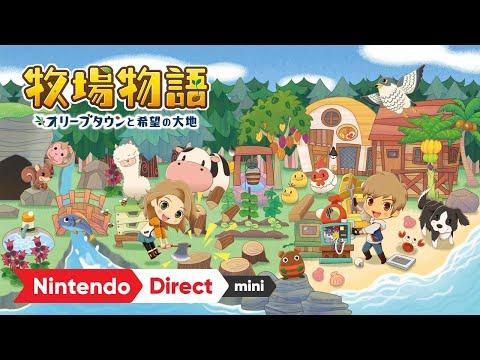 スローライフゲーム Switch『牧場物語 オリーブタウンと希望の大地』【2021年2月25日発売!】店舗特典・割引情報