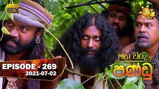 Maha Viru Pandu | Episode 269 | 2021-07-02 Thumbnail