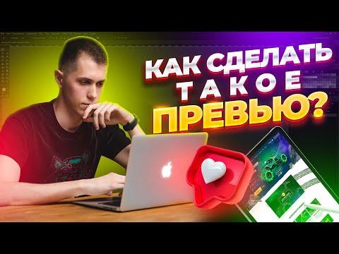 Как сделать дизайн превью для видео