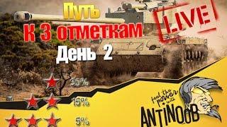 Путь к 3 отметкам в World of Tanks (wot) День 2
