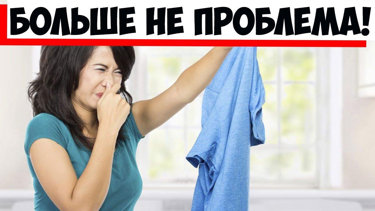 Как избавиться от неприятного запаха одежды без стирки!