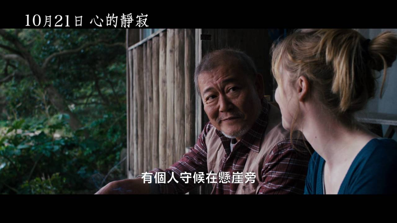 10/21【心的靜寂】中文預告 - YouTube