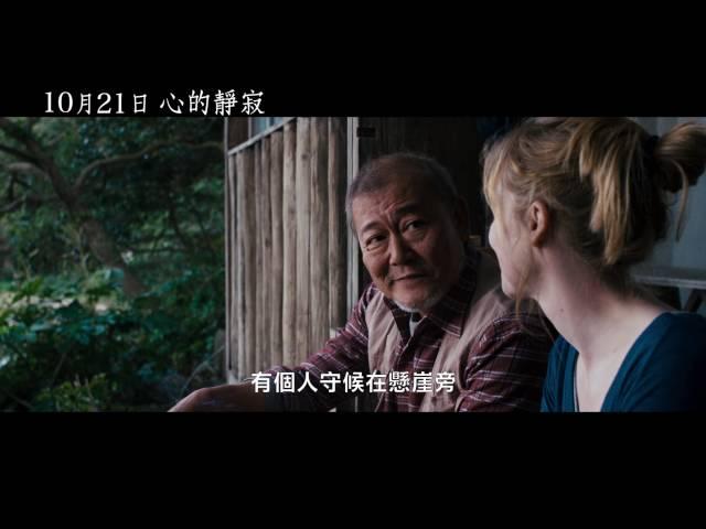 10/21【心的靜寂】中文預告